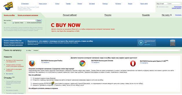 Buy Now - главная страница
