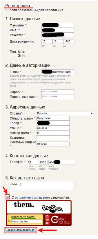 Buy Now - форма регистрационных данных