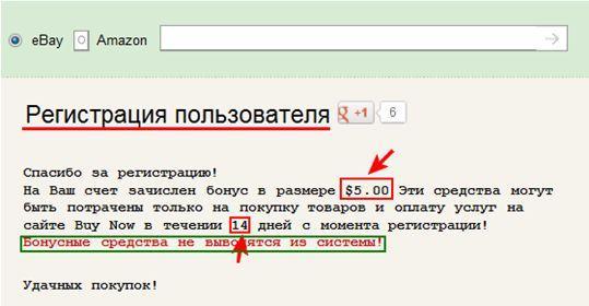 Buy Now - пользователь зарегистрирован