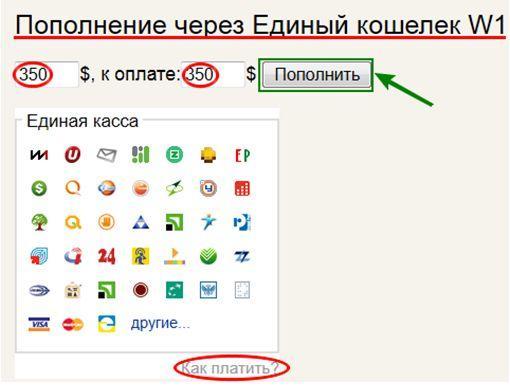 Buy Now - Единый кошелек W1, пополнение счета