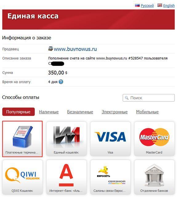 Единый кошелек W1 - информация о заказе