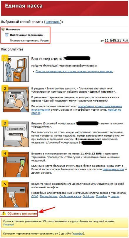 Единый кошелек W1 - инструкция пополнения кошелька