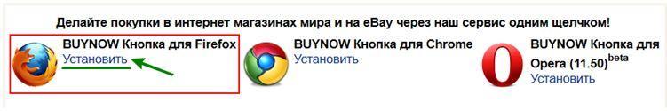 """""""BuyNow - кнопка"""" корзины для браузеров"""