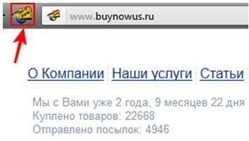 """BuyNow - кнопка"" для Firefox"