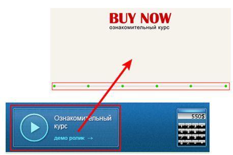 Buy Now - демо-ролик, ознакомительный курс