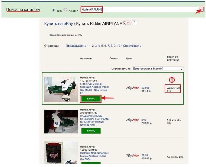 Поиск по каталогу e-Bay, через форму сервиса