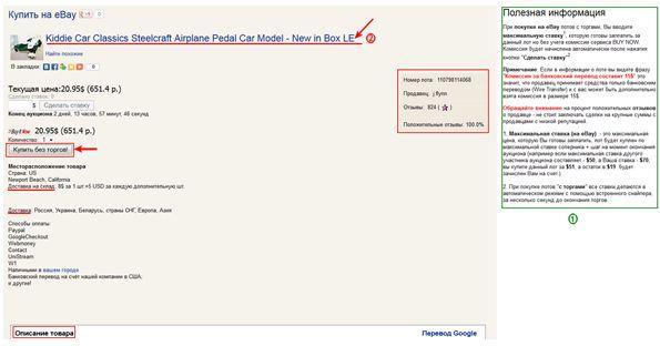 Покупка лота на е-Bay через форму сервиса