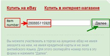 "Идентификация товара по ""Item Number"""