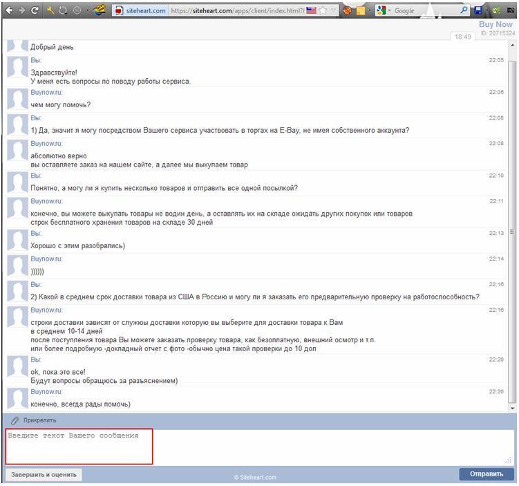 Диалог с онлайн-помощником сервиса