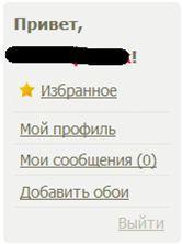 DeskTopMania - личный профиль на ресурсе