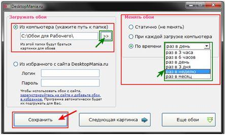 DeskTopMania - Выбор источника фонового изображения