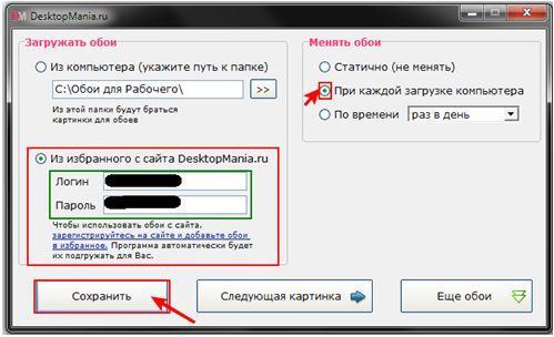 DeskTopMania - источник изображения, ресурс