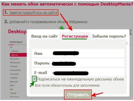 DeskTopMania - процесс регистрации