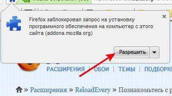 adblock plus - разрешения - скриншот 2