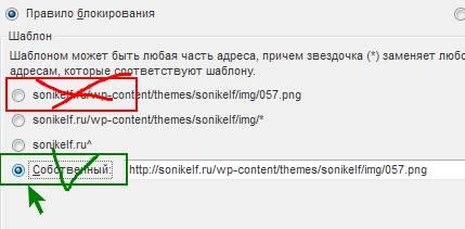 adblock plus - собственный фильтр рекламы - скриншот 4