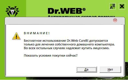 Dr Web CureIt - окно запроса лицензии - скриншот 1