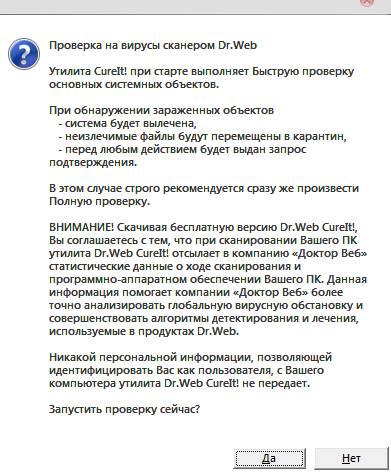 Dr Web CureIt - запрос на проверку - скриншот 3