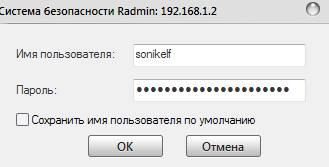 radmin логин-пароль