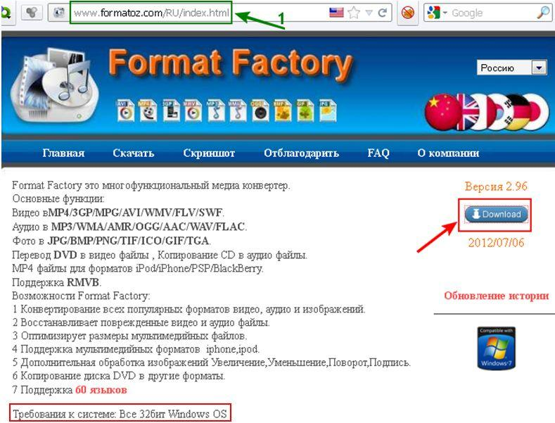 Format Factory, страница разработчиков