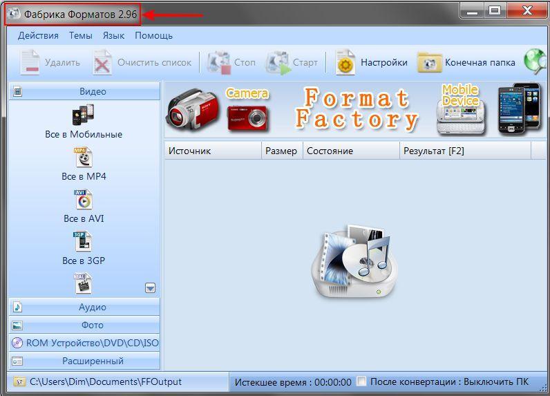 Главное окно программы Format Factory