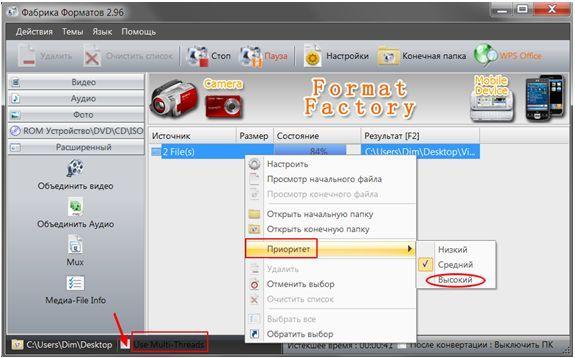 Format Factory, параметры ускорения работы программы.