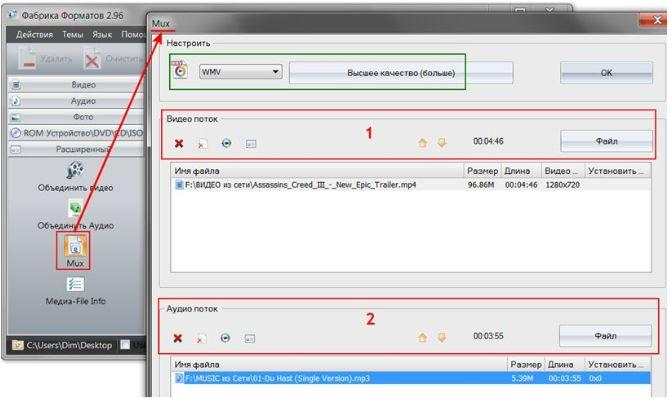 Format Factory, наложение аудио на видео