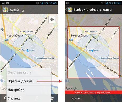 Карты Google Maps в Android