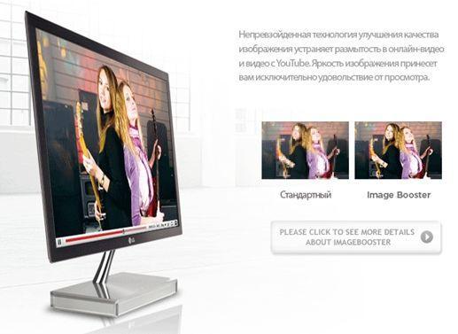 Технология улучшения изображения Image Booster