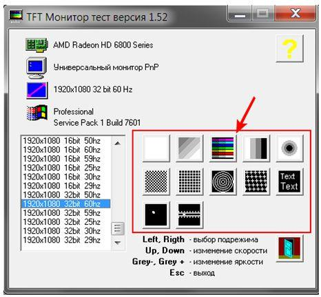 Утилита TFT-тест, главное окно