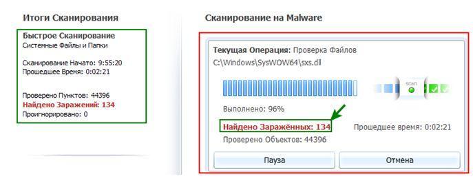 Spyware Terminator 2012, результаты сканирования