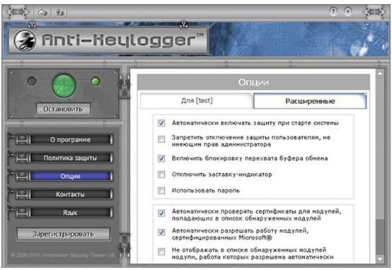 Anti-keylogger, окно программы
