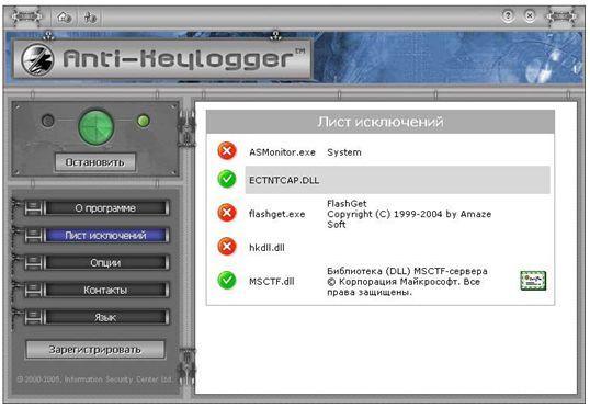 Anti-keylogger, разблокирование вручную программ