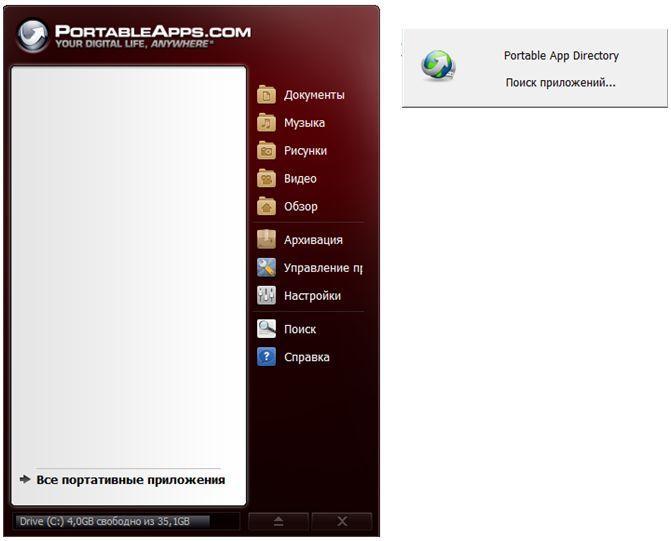 Первый запуск PortableApps