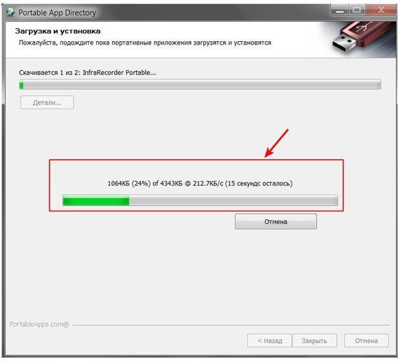 Процесс загрузки и установки портативных приложений