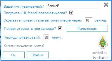 программа hello_friend - настройки