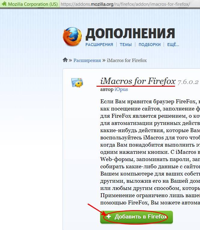 добавление плагина imacros в firefox