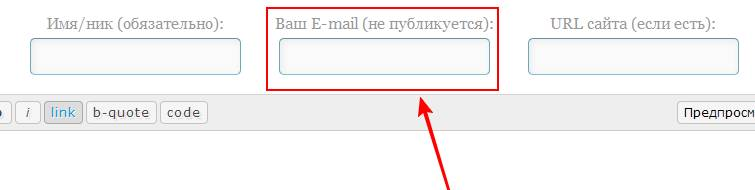 ввод email'а