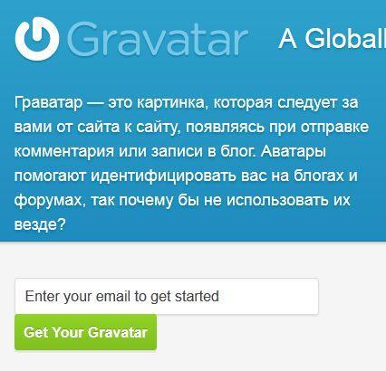 gravatar - регистрация