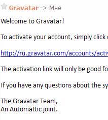 gravatar - регистрация, письмо