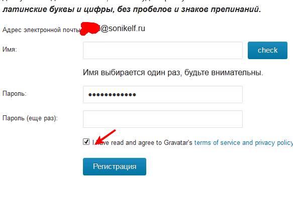 gravatar - регистрация, логин-пароль