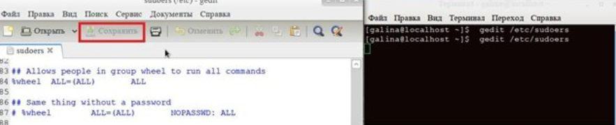 файл sudoers linux
