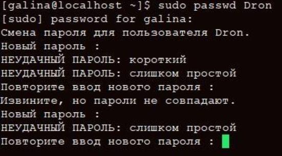 Изменение пароля linux