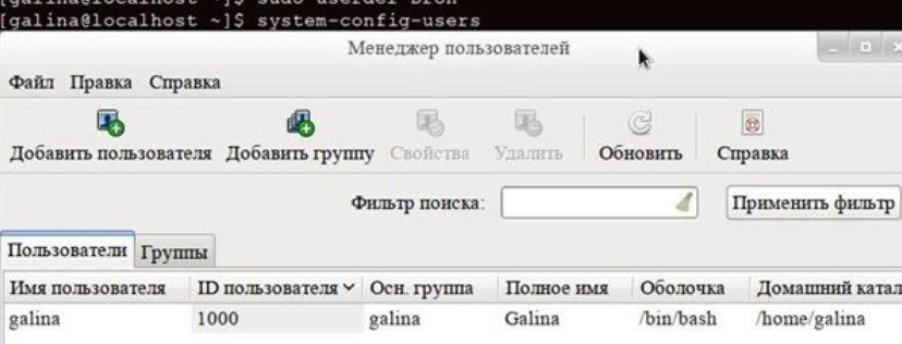 удаление пользователя linux