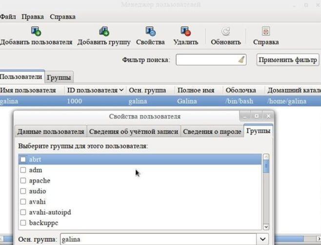 Менеджер пользователей в linux