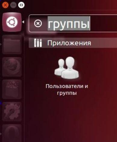 иконка linux, группы и пользователи