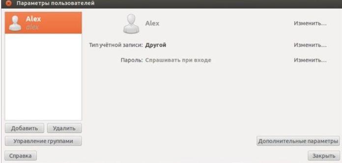 ubuntu - параметры пользователей