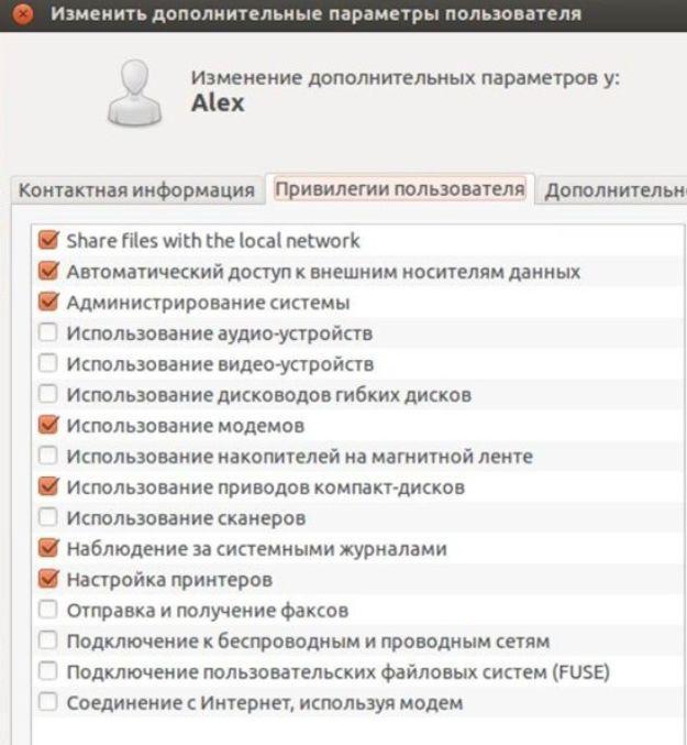 привелегии пользователей в linux ubuntu