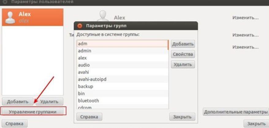 управление группами пользователя linux ubuntu