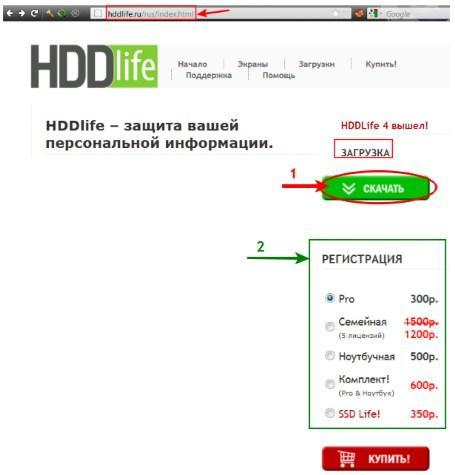 Hddlife, страница загрузки