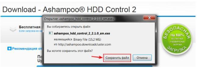HDD Control 2, сохранение exe-файла